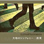 エレファントカシマシ/大地のシンフォニー/約束(シングル)