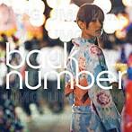 back number/わたがし(シングル)