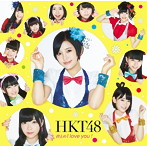 HKT48/控えめI love you!(Type-A)(シングル)