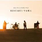 エレファントカシマシ/RESTART/今を歌え(シングル)