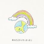 DREAMS COME TRUE/あなたとトゥラッタッタ♪/THE WAY I DREAM(シングル)