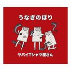 ヤバイTシャツ屋さん/うなぎのぼり(シングル)