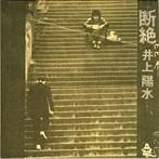 井上陽水/断絶(アルバム)