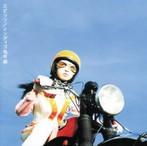 スピッツ/インディゴ地平線(リマスタリング盤)(アルバム)