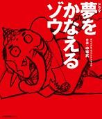 「夢をかなえるゾウ」オリジナル・サウンドトラック/中塚武(アルバム)