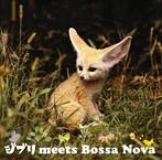 ジブリ meets Bossa Nova(アルバム)