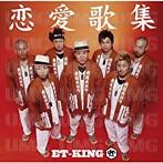 ET-KING/恋愛歌集(アルバム)