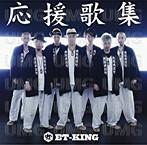 ET-KING/応援歌集(アルバム)