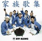 ET-KING/家族歌集(アルバム)