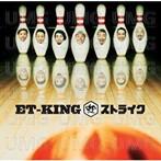ET-KING/ストライク(アルバム)