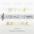 ドラマ「ガリレオ」×映画「真夏の方程式」オリジナル・サウンドトラック/菅野祐悟(アルバム)