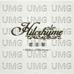 Hilcrhyme/想送歌~Mellow of Hilcrhyme~(アルバム)