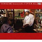 山崎まさよし/COVER ALL YO!(アルバム)