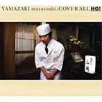 山崎まさよし/COVER ALL HO!(アルバム)