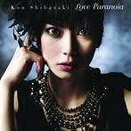 柴咲コウ/Love Paranoia(アルバム)