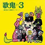 歌鬼3~阿久悠×青春のハーモニー~(アルバム)