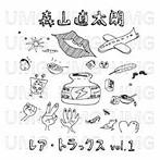 森山直太朗/レア・トラックス vol.1(アルバム)