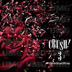 CRUSH!3-90's V-Rock best hit cover LOVE songs-(アルバム)