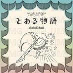 森山直太朗/とある物語(アルバム)