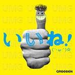 GReeeeN/いいね!(´・ω・`)☆(アルバム)
