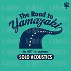山崎まさよし/The Road to YAMAZAKI~the BEST for beginners~(SOLO ACOUSTICS)(アルバム)