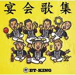 ET-KING/宴会歌集