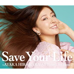平原綾香/Save Your Life~AYAKA HIRAHARA All Time Live Best~(アルバム)