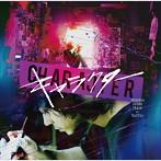「キャラクター」オリジナル・サウンドトラック(アルバム)