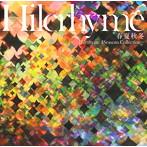 Hilcrhyme/春夏秋冬~Hilcrhyme 4Seasons Collection~(アルバム)