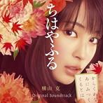「ちはやふる」オリジナル・サウンドトラック(アルバム)