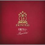 放課後プリンセス/インディーズベスト~Memories~(アルバム)