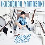 山崎育三郎/1936~your songs 2~(アルバム)
