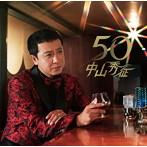 中山秀征/50(フィフティ)(アルバム)