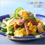 CHANPURU STORY~HY tribute~