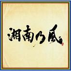 湘南乃風/湘南乃風~四方戦風~(アルバム)