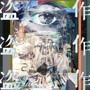 ヨルシカ/盗作(アルバム)