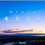 GReeeeN/ボクたちの電光石火(アルバム)
