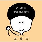 高橋玄/あるばむ おさるのうた(アルバム)