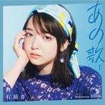 上白石萌音/あの歌-1-(アルバム)