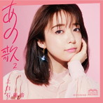 上白石萌音/あの歌-2-(アルバム)