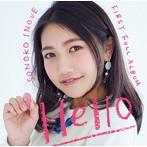 井上苑子/Hello(アルバム)