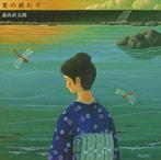 森山直太朗/夏の終わり(シングル)