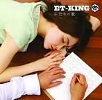 ET-KING/ふたりの歌/ヤッターマンの歌(シングル)