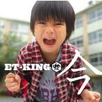 ET-KING/今(シングル)