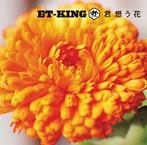 ET-KING/君想う花(シングル)
