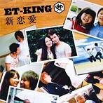 ET-KING/新恋愛(シングル)