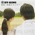 ET-KING/約束/情熱のランナー(シングル)