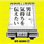 ET-KING/男は気持ちを伝えたい(シングル)