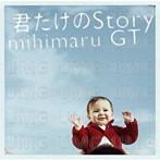 mihimaru GT/君だけのStory(シングル)