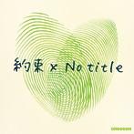 GReeeeN/約束×No title(シングル)